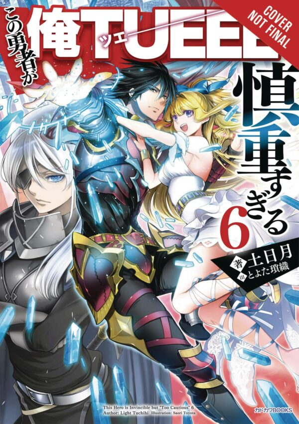 HERO IS OVERPOWERED BUT OVERLY CAUTIOUS NOVEL #6