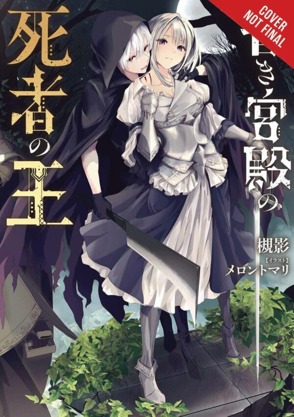 KING OF THE DEAD AT THE DARK PLACE LIGHT NOVEL #1